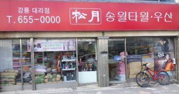 송월타올강릉대리점(가나)