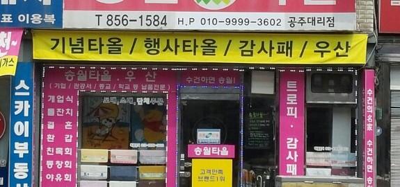 송월타올(공주송월)