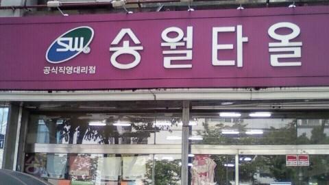 송월타올서경대리점