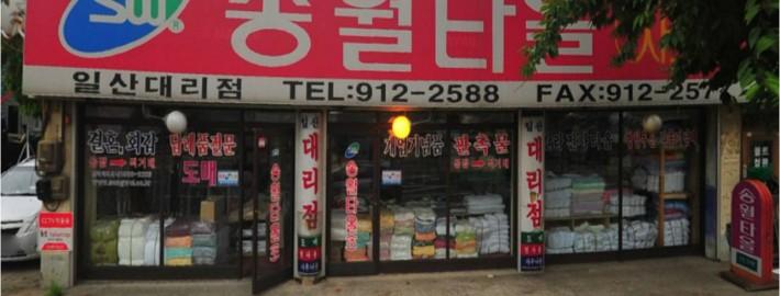 송월타올(일산대리점)