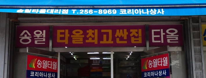 송월타올(코리아나상사)