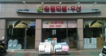 송월타월수원대리점(주희상사)