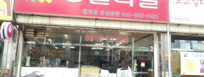송월타월(충남당진)