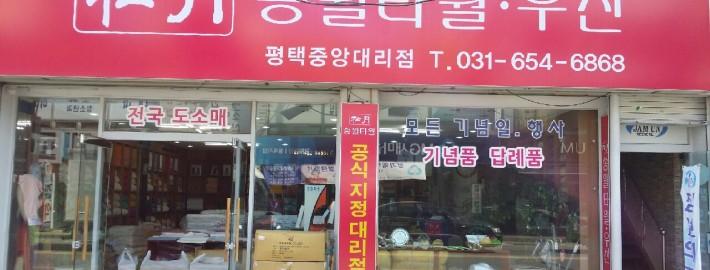 송월타월평택중앙대리점