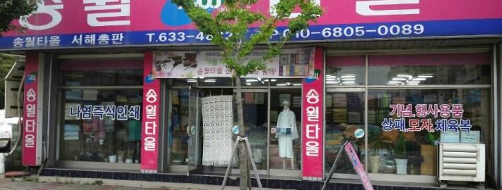송월타월홍성대리점