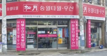 송월타올북구대경상사