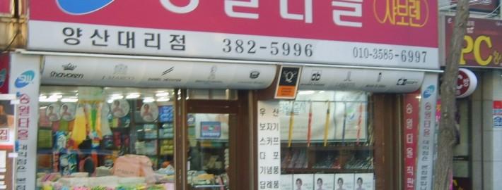 송월타월양산대리점양산번영