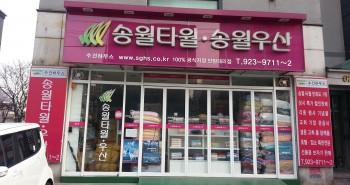 송월타월수건하우스