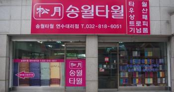 송월타월연수대리점
