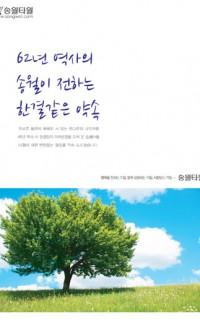 송월 기업광고_나무편