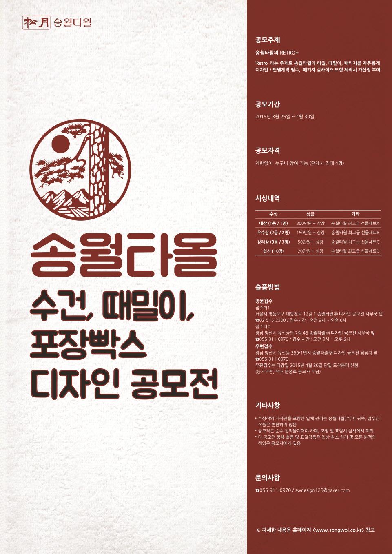크기변환_송월타월 공모전 포스터