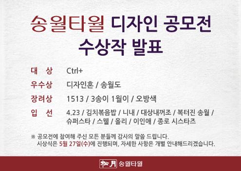 송월타월 공모전 발표_팝업창