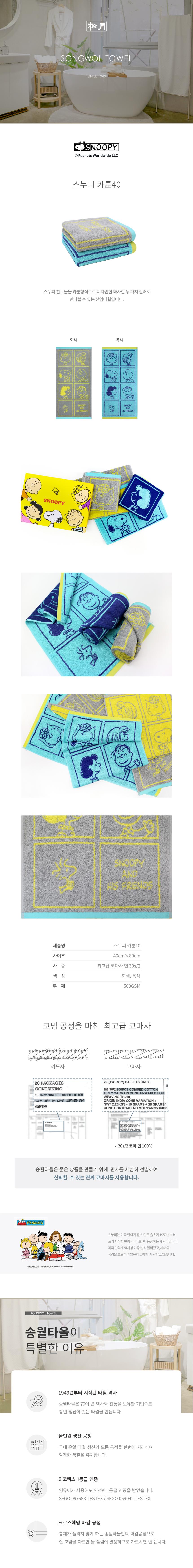 스누피 친구들을 카툰형식으로 디자인 한 화사한 두가지 컬러로 만나볼 수 있는 선염타월입니다.