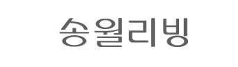 송월리빙 로고 가로타입